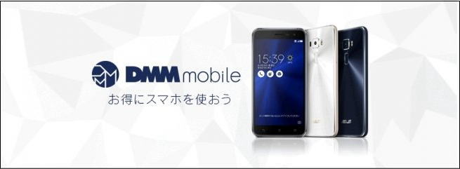 DMMmobileが選ばれる理由