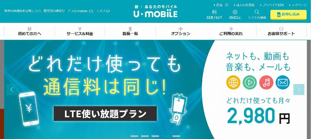 U-mobileの公式サイト